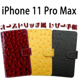 iPhone 11 Pro Max 対応 オーストリッチ風レザー手帳型ケース 手帳型カバー iPhone11ProMaxケース iPhone11ProMaxカバー 手帳ケース 手帳カバー|trends