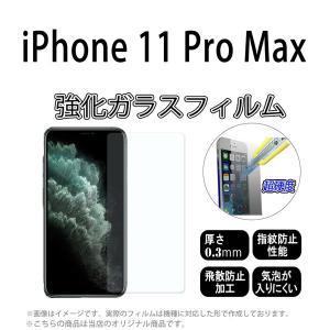 iPhone 11 Pro Max 対応 強化ガラスフィルム 画面シール スマホ スマートフォン ケース カバー|trends