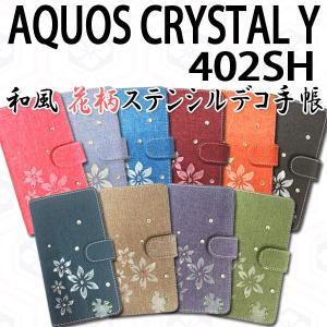 402SH AQUOS CRYSTAL Y 対応 和風花柄ステンシルデコ オーダーメイド 手帳型ケース TPU シリコン カバー ケース スマホ スマートフォン trends