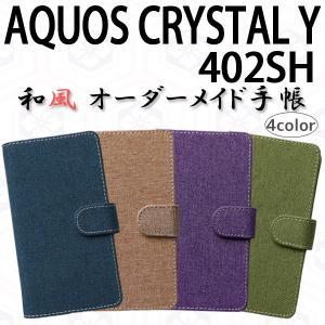 402SH AQUOS CRYSTAL Y 対応 和風 オーダーメイド 手帳型ケース TPU シリコン カバー ケース スマホ スマートフォン trends