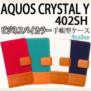 402SH AQUOS CRYSTAL Y 対応 ビジネスバイカラー手帳型ケース TPU シリコン カバー オーダーメイド trends