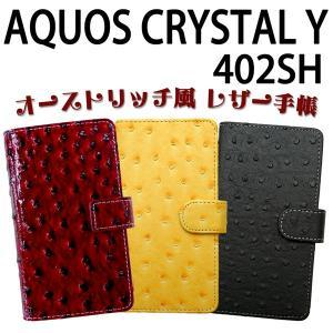 402SH AQUOS CRYSTAL Y 対応 オーストリッチ風レザー手帳型ケース TPU シリコン カバー オーダーメイド trends
