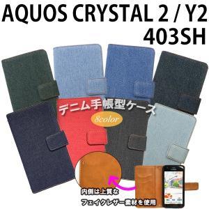 AQUOS CRYSTAL 2 / Y2 403SH 対応 デニム オーダーメイド 手帳型ケース TPU シリコン カバー ケース アクオス スマホ スマートフォン|trends