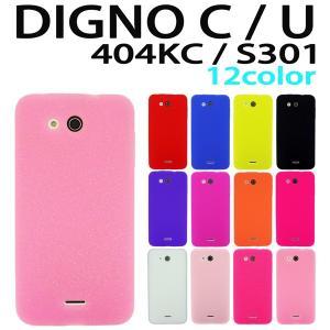 404KC DIGNO C / DIGNO U / S301 対応 シリコンケース ディグノ ケース カバー スマホ スマートフォン