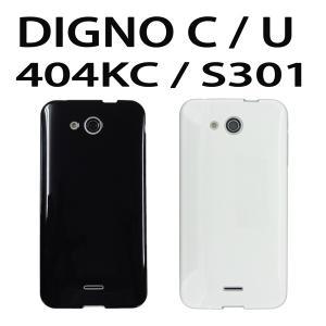 404KC DIGNO U / DIGNO C S301 TPUケース カバー ディグノ スマホ  スマートフォン|trends