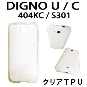 『強化ガラスフィルム付き』 404KC DIGNO U / DIGNO C S301 クリアTPUケース カバー ディグノ スマホ  スマートフォン|trends