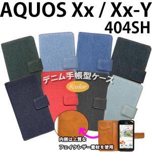 AQUOS Xx / Xx-Y 404SH 対応 デニム オーダーメイド 手帳型ケース TPU シリコン カバー ケース アクオス スマホ スマートフォン|trends