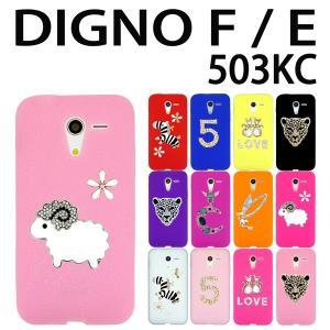 DIGNO F / DIGNO E 503KC 対応 One-point デコシリコン ケース カバー ディグノ スマホ スマートフォン