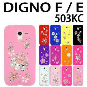 DIGNO F / DIGNO E 503KC 対応 Flower-deco デコシリコンケース ディグノ カバー スマホ  スマートフォン trends