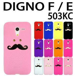 DIGNO F / DIGNO E 503KC 対応 デコシリコン ケース ひげデコ ケース カバー ディグノ スマホ スマートフォン trends