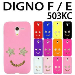 DIGNO F / DIGNO E 503KC 対応 スマイルデコ デコシリコンケース カバー ディグノ スマートフォン スマホ trends