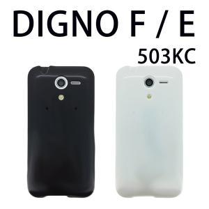 DIGNO F / DIGNO E 503KC 対応 TPUケース カバー スマホ スマートフォン 黒TPU 白TPU|trends
