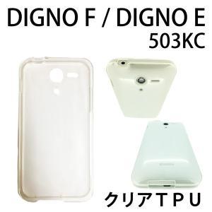 『強化ガラスフィルム付き』 503KC DIGNO F / DIGNO E 対応 クリアTPUケース カバー スマホ  スマートフォン|trends