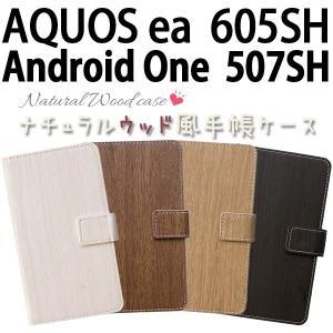 507SH Android One 対応 ナチュラルウッド風 手帳型ケース TPU シリコン カバー オーダーメイド