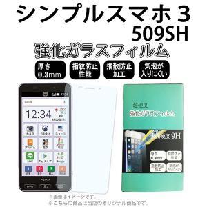 509SH シンプルスマホ3 Softbank 対応 強化ガラスフィルム [ 画面シール スマホ スマートフォン ケース カバー ] trends