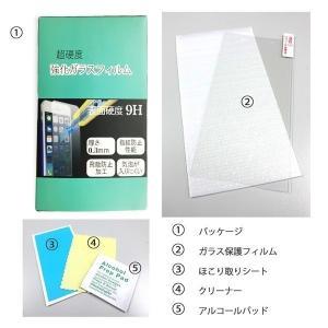 509SH シンプルスマホ3 Softbank 対応 強化ガラスフィルム [ 画面シール スマホ スマートフォン ケース カバー ] trends 02