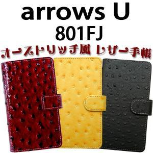 801FJ arrows U 対応 オーストリッチ風レザー手帳型ケース 手帳型カバー 801FJケース 801FJカバー 手帳ケース 手帳カバー|trends