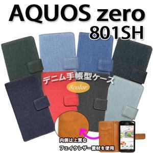 801SH SH-M10 AQUOS zero 対応 デニム オーダーメイド 手帳型ケース TPU シリコン カバー ケース スマホ スマートフォン|trends