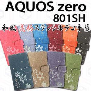801SH SH-M10 AQUOS zero 対応 和風花柄ステンシルデコ オーダーメイド 手帳型ケース TPU シリコン カバー ケース スマホ スマートフォン|trends