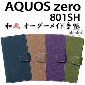 801SH SH-M10 AQUOS zero 対応 和風 オーダーメイド 手帳型ケース TPU シリコン カバー ケース スマホ スマートフォン|trends