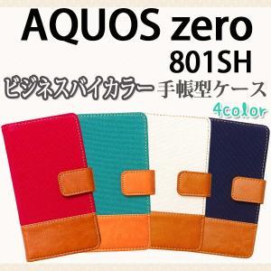 801SH SH-M10 AQUOS zero 対応 ビジネスバイカラー手帳型ケース TPU シリコン カバー オーダーメイド|trends
