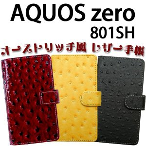 801SH SH-M10 AQUOS zero 対応 オーストリッチ風レザー手帳型ケース TPU シリコン カバー オーダーメイド|trends