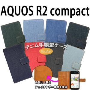 SH-M09 AQUOS R2 compact 対応 デニム オーダーメイド 手帳型ケース TPU シリコン カバー ケース スマホ スマートフォン|trends