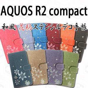 SH-M09 AQUOS R2 compact 対応 和風花柄ステンシルデコ オーダーメイド 手帳型ケース TPU シリコン カバー ケース スマホ スマートフォン|trends