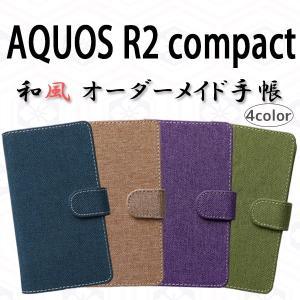 SH-M09 AQUOS R2 compact 対応 和風 オーダーメイド 手帳型ケース TPU シリコン カバー ケース スマホ スマートフォン|trends