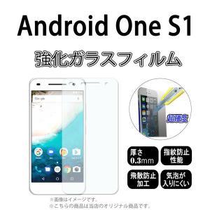 Android One S1 対応 強化ガラスフィルム Android One S1画面保護シール [ 画面シール スマホ スマートフォン ケース カバー ]|trends