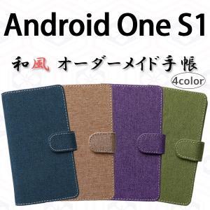 『強化ガラスフィルム付き』 Android One S1 対応 和風 オーダーメイド 手帳型ケース TPU シリコン カバー ケース スマホ スマートフォン|trends