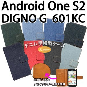 Android One S2 / DIGNO G 601KC 兼用 デニム オーダーメイド 手帳型ケース TPU シリコン カバー ケース スマホ スマートフォン ※注意書きあり※ trends
