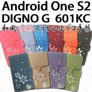 Android One S2 / DIGNO G 601KC 兼用 和風花柄ステンシルデコ オーダーメイド 手帳型ケース TPU シリコン カバー ケース スマホ ※注意書きあり※ trends