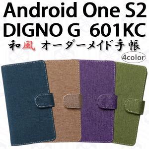 Android One S2 / DIGNO G 601KC 兼用 和風オーダーメイド手帳型ケース TPU シリコン カバー ケース スマホ スマートフォン ※注意書きあり※ trends