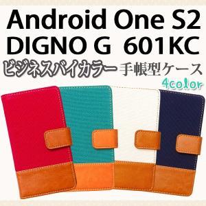 Android One S2 / DIGNO G 601KC 兼用 ビジネスバイカラー手帳型ケース TPU シリコン カバー オーダーメイド trends