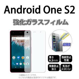 Android One S2 対応 強化ガラスフィルム 画面保護シール ※注意書きあり [ 画面シール スマホ スマートフォン ケース カバー ] trends