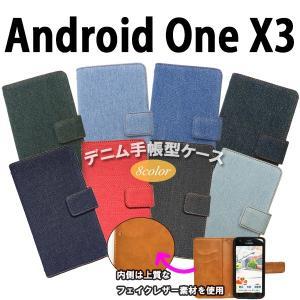 Android One X3 対応 デニム オーダーメイド 手帳型ケース TPU シリコン カバー ケース スマホ スマートフォン アンドロイド|trends