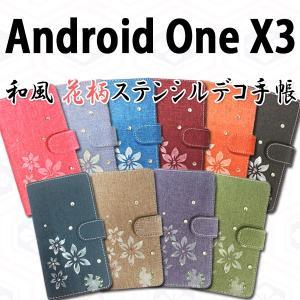 Android One X3 対応 和風花柄ステンシルデコ オーダーメイド 手帳型ケース TPU シリコン カバー ケース スマホ スマートフォン|trends