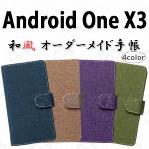Android One X3 対応 和風 オーダーメイド 手帳型ケース TPU シリコン カバー ケース スマホ スマートフォン アンドロイド|trends