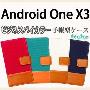 Android One X3 対応 ビジネスバイカラー手帳型ケース TPU シリコン カバー オーダーメイド|trends