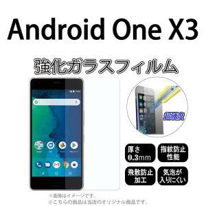 Android One X3 対応 強化ガラスフィルム [ 画面シール スマホ スマートフォン ケース カバー アンドロイド ]|trends