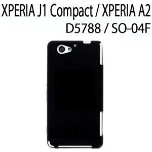 XPERIA J1 Compact D5788 / XPERIA A2 SO-04F 兼用 黒色 TPUケース カバー|trends