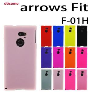 arrows Fit F-01H 対応 シリコン ケース 全12色  アローズ ケース カバー スマホ スマートフォン
