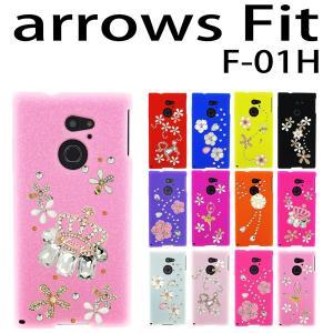 arrows Fit F-01H 対応 Flower-deco デコシリコンケース カバー アローズ スマホ  スマートフォン trends