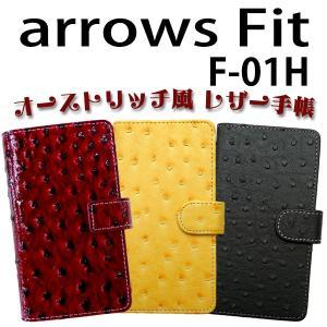 『強化ガラスフィルム付き』 arrows fit F-01H 対応 オーストリッチ風レザー手帳型ケース TPU シリコン カバー オーダーメイド|trends
