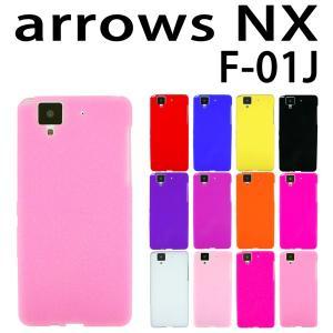 F-01J arrows NX 対応 シリコン ケース 全1...