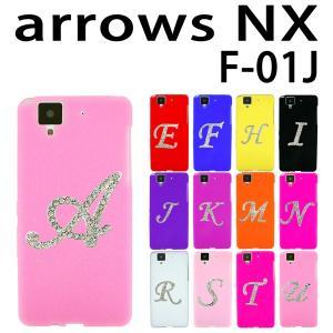 F-01J arrows NX 対応 イニシャル デコシリコンケース カバー アローズ スマホ スマートフォン|trends