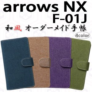 F-01J arrows NX 対応 和風 オーダーメイド 手帳型ケース TPU シリコン カバー ケース スマホ スマートフォン