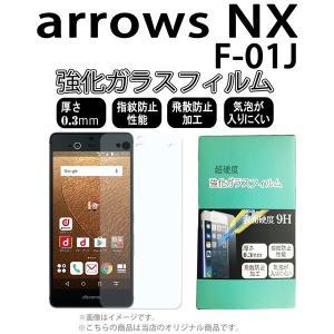 F-01J arrows NX 対応 強化ガラスフィルム [ 画面シール スマホ スマートフォン ケ...