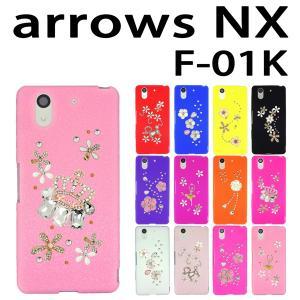 F-01K arrows NX 対応 Flower-deco デコシリコンケース カバー スマホ  スマートフォン アローズ trends